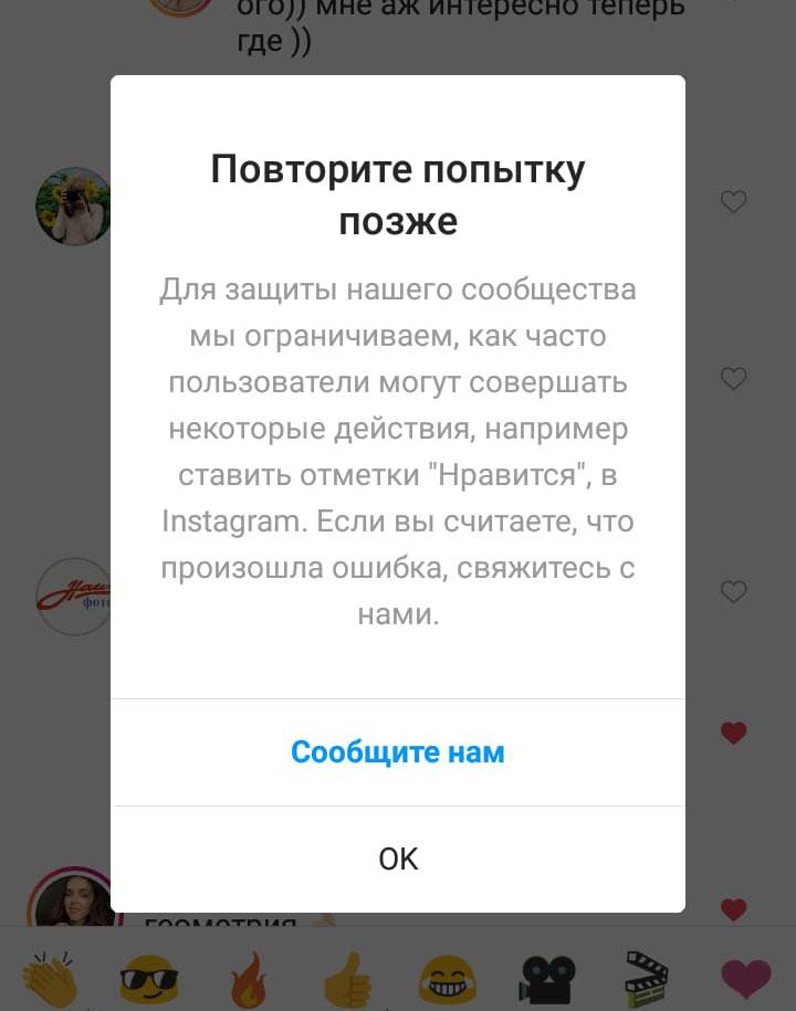 Блокировки в Инстаграм