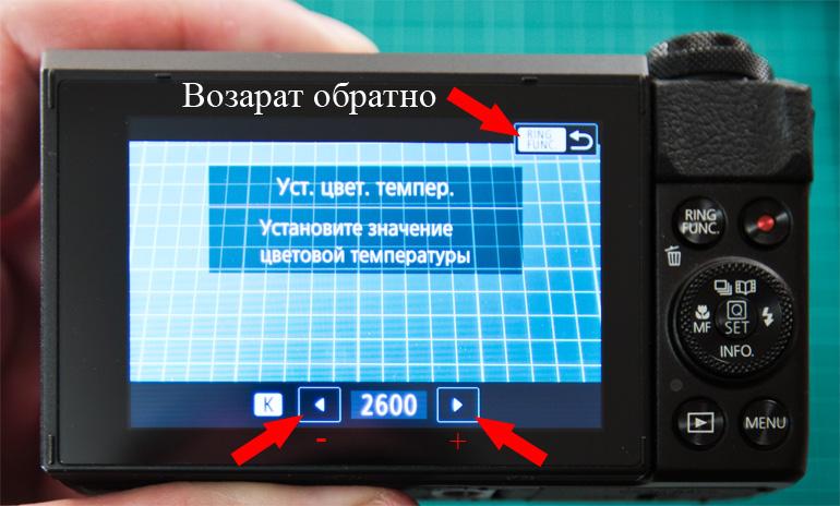 Canon G7X Mark II настройки фото