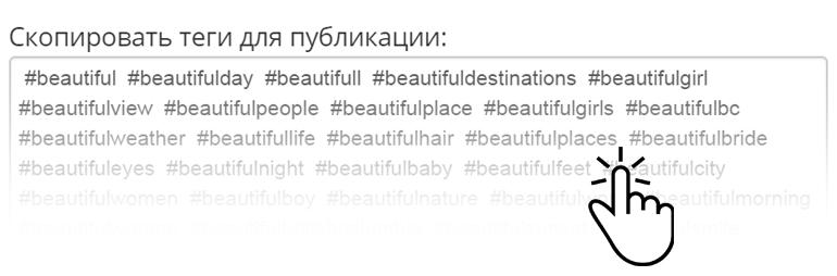 Подборка популярных хештегов Инстаграм