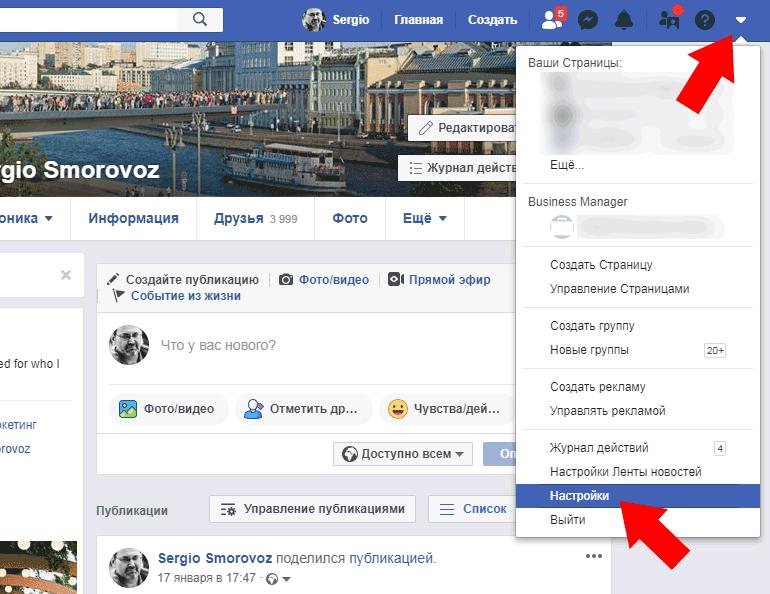 Как отвязать карту от Фейсбука?