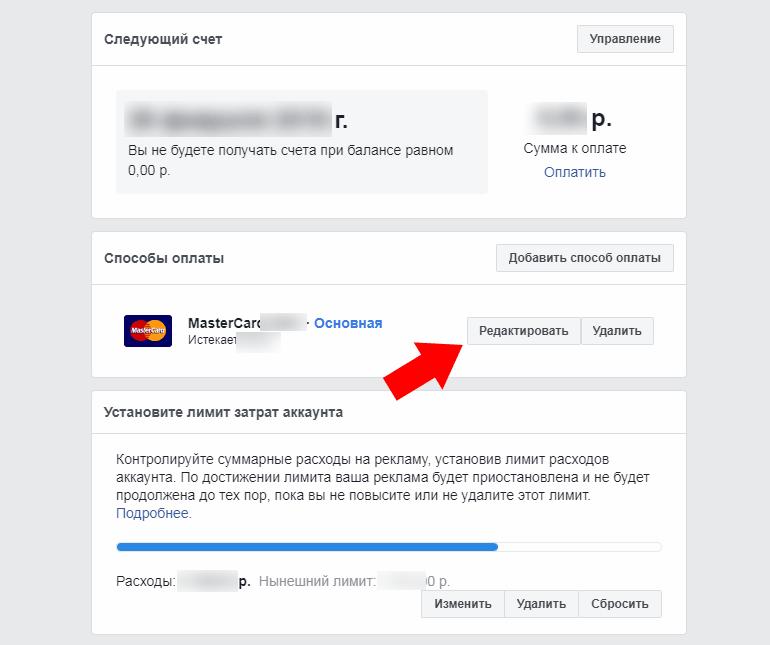 Как отвязать карту от Facebook