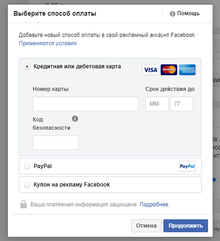 Как привязать карту Facebook