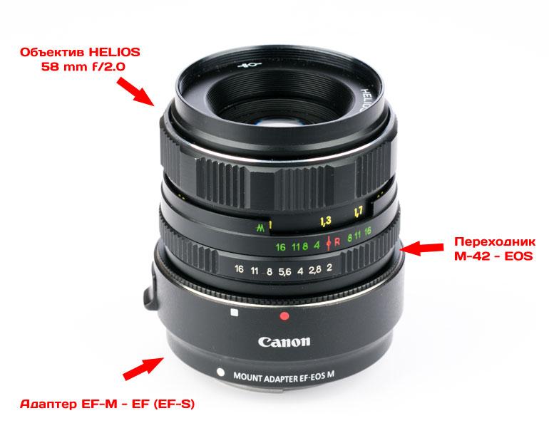 Объектив Helios 44m с адаптером М-42 и адаптером Canon Mount Adapter EF-EOS M