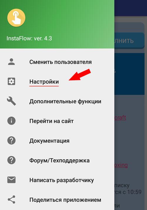 Настройки отписки от невзаимных инстаграм InstaFlow