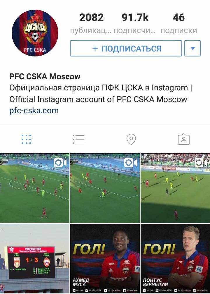 ПФК ЦСКА Instagram
