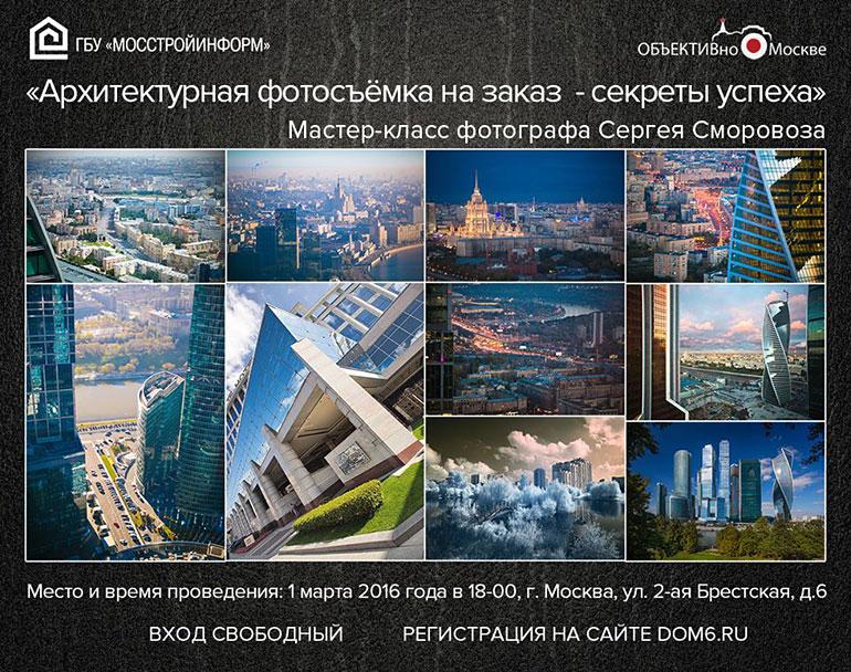 Архитектурная фотосъёмка на заказ - секреты успеха