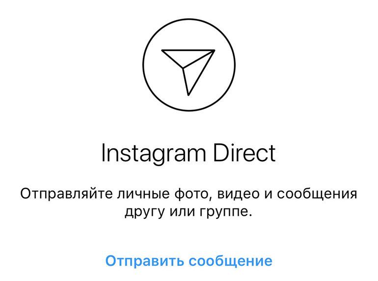 Директ в инстаграм