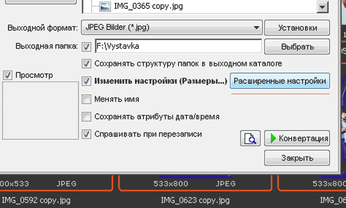настройки FastStone Image Viewer