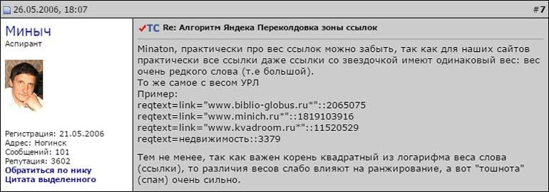 Миныч на searchengines о Алгоритме Яндекса Переколдовок зоны ссылок