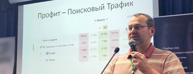 Сергей Сморовоз с докладом на All in top conf 2016