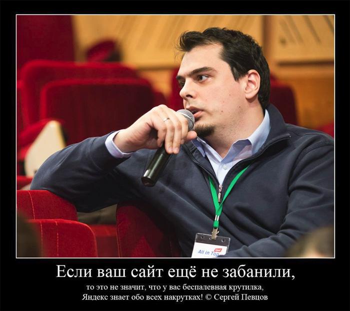 Санкции 2015, бан сайтов в Яндексе за накрутку поведенческих факторов, Сергей Певцов