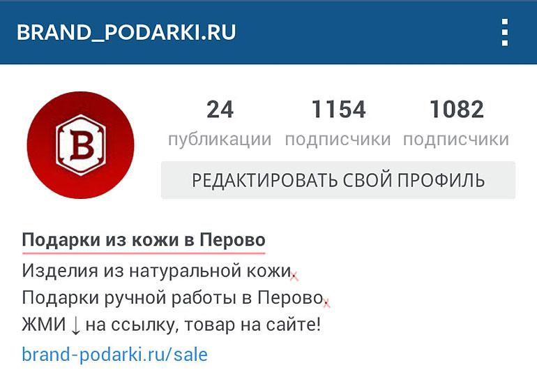 заполнение профиля instagram