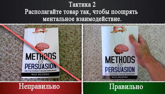 Рекламная тактика 2