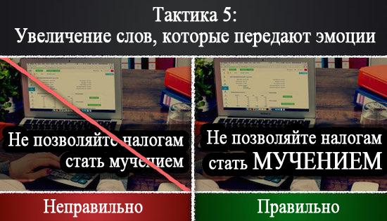 Тактика 5