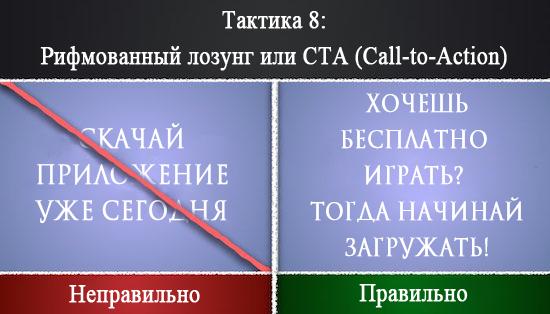 Тактика 8