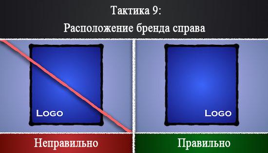 Тактика 9