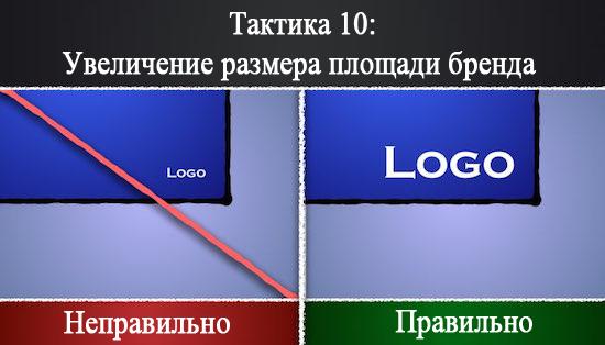 Тактика 10