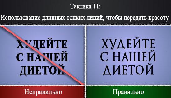 Тактика 11