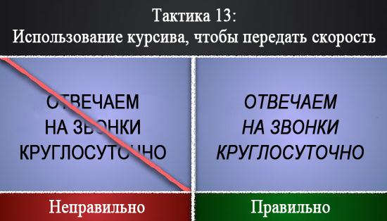 Тактика 13