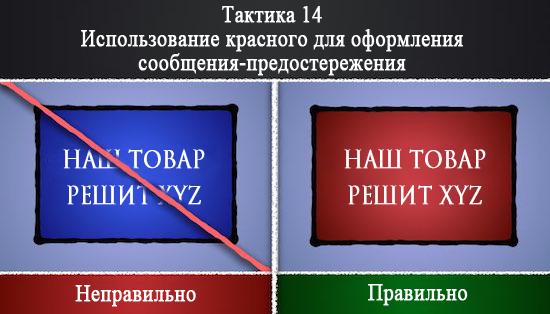 Тактика 14