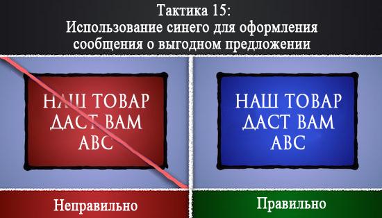 Тактика 15