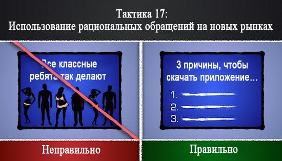 Тактика 17