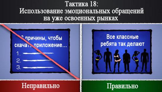 Тактика 18