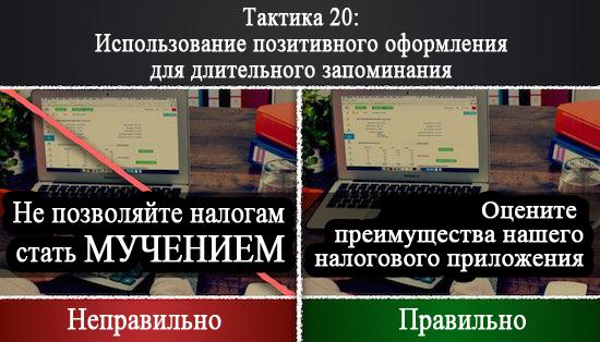 Тактика 20