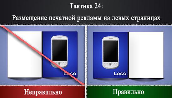 Тактика 24