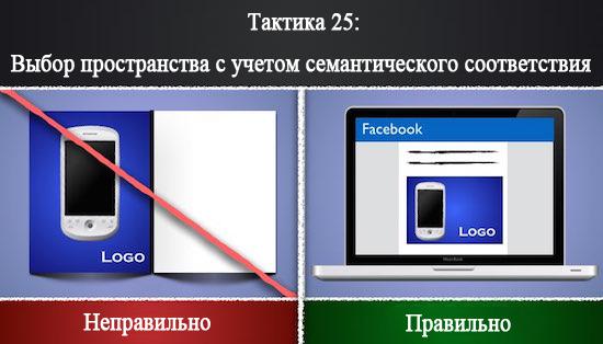 Тактика 25