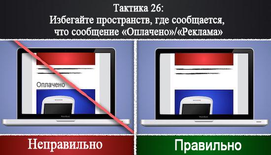 Тактика 26