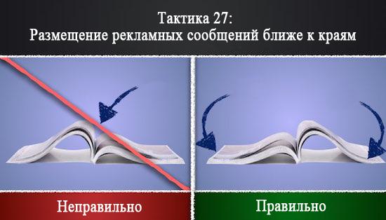 Тактика 27