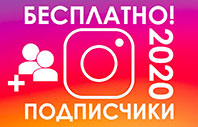 Стратегия планирования и продвижение бизнеса в Instagram