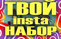 Как лучше и проще снимать фото и видео в Инстаграм